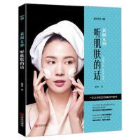 素颜女神:听肌肤的话(国民护肤全书)――美容护肤专业知识 冰寒 青岛出版社