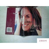 【二手旧书8成新】女性抗衰老计划:从25岁开始 书脊破损
