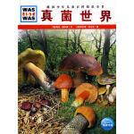 什么是什么:真菌世界