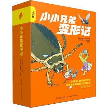 小小兄弟变形记(全6册)蓝彼得儿童读物奖作家、英国皇家邮政童书奖插画家作品,让孩子知道家长们不知道的昆虫知识! 做爸爸妈妈的自然课老师!
