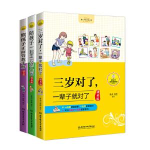 陪孩子一起走过3~6岁敏感期 漫画版(套装共3册)