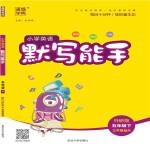 20春默写能手 五年级英语下(外研三起版)