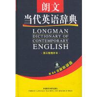 朗文当代英语辞典(第三版增补本)