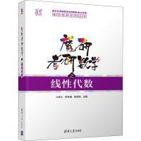 魔研考研数学之线性代数 清华大学出版社