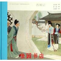 【二手*九成新】中国连环画名家名作-西厢记