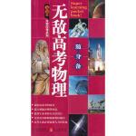 无敌高考物理随身备 马桂君 等 新世界出版社