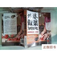 【旧书8成新】中国好味道外婆做菜为啥好吃:家常菜秘诀一点通