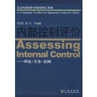 内部控制评价:Assessing Internal Control-理念・实务・案例