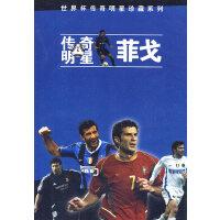 传奇明星:菲戈(DVD)