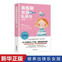 青春期女孩的私房书(插图版)适合小学生三年级必读的课外书四五六年级课外阅读女生教育书籍 你要学会保护自己十岁女儿读物