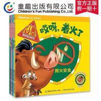 迪士尼儿童安全教育互动绘本套装全6册儿童百科知识辨识危险3-6-8岁卡通故事图画书籍