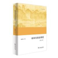 金宋关系史研究(增订本)
