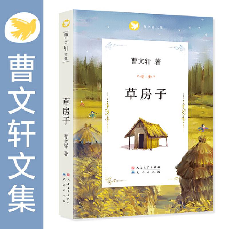曹文轩文集-草房子 (当当网终身五星童书,众多教师推荐阅读,已有超过230000读者选择此书并给予好评)