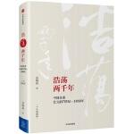 浩荡两千年:中国企业公元前7世纪―1869年(十年典藏版)