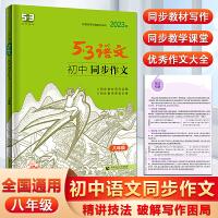2022新版初中同步作文八年级全国版 5年中考3年模拟语文专项突破初中语文写作技巧作文专题训练满分作文素材