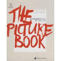 The Picture book/国际顶级插图设计大全
