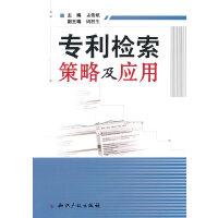专利检索策略及应用