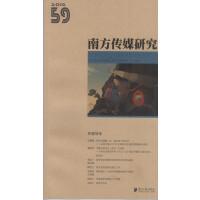 南方传媒研究59辑:传媒智库