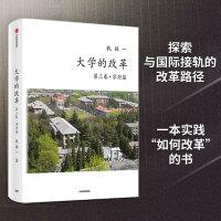 大学的改革(第三卷・学府篇)