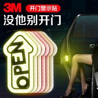 3M开门防撞反光贴纸汽车门反光条新手上路夜光车贴车身创意改装饰