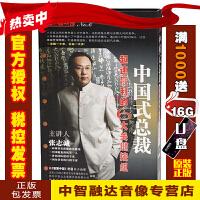 正版包票 中国式总裁 超速赢利的6大关键按钮 张志诚(6VCD)视频讲座光盘影碟片