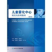[二手旧书9成新]儿童雾化中心规范化管理指南(第2版) 申昆玲、洪建国、于广军 9787117220071 人民卫生出