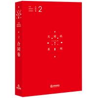 天同码:中国商事诉讼裁判规则(2):合同卷 法律出版社