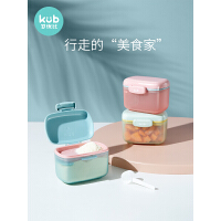 可优比婴儿奶粉盒便携式米粉罐外出装奶粉分装盒零食盒宝宝奶粉格
