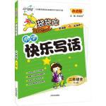 16秋  袋袋库快乐写话二年级―RJ版人 教版(全)
