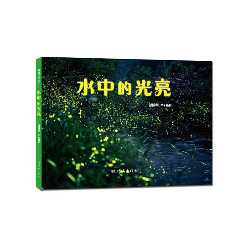 水中的光亮(萤火虫带来水中星光) 蒲蒲兰年度重点原创新书!致力于中国萤火虫研究和保护的著名学者 付新华 带你走进萤火虫的神奇世界