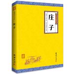 """庄子(谦德国学文库,道家重要经典著作之一,与《老子》《周易》合称""""三玄"""",教育部新课标推荐书目。)"""