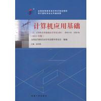 自考教材 计算机应用基础(2015年版)自学考试教材