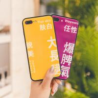 暴脾气 iPhone X手机壳苹果7p/8p钢化玻璃全包软壳6/6sp防摔薄