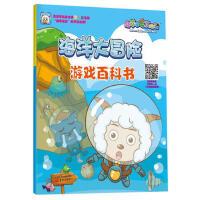喜羊羊与灰太狼海洋大冒险 游戏百科书 广东原创动力文化传播有限公司 东方出版社