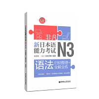 非凡新日本语能力考试N3语法:归纳整理+全解全练 赠音频 自学零基础日语教程 华东理工