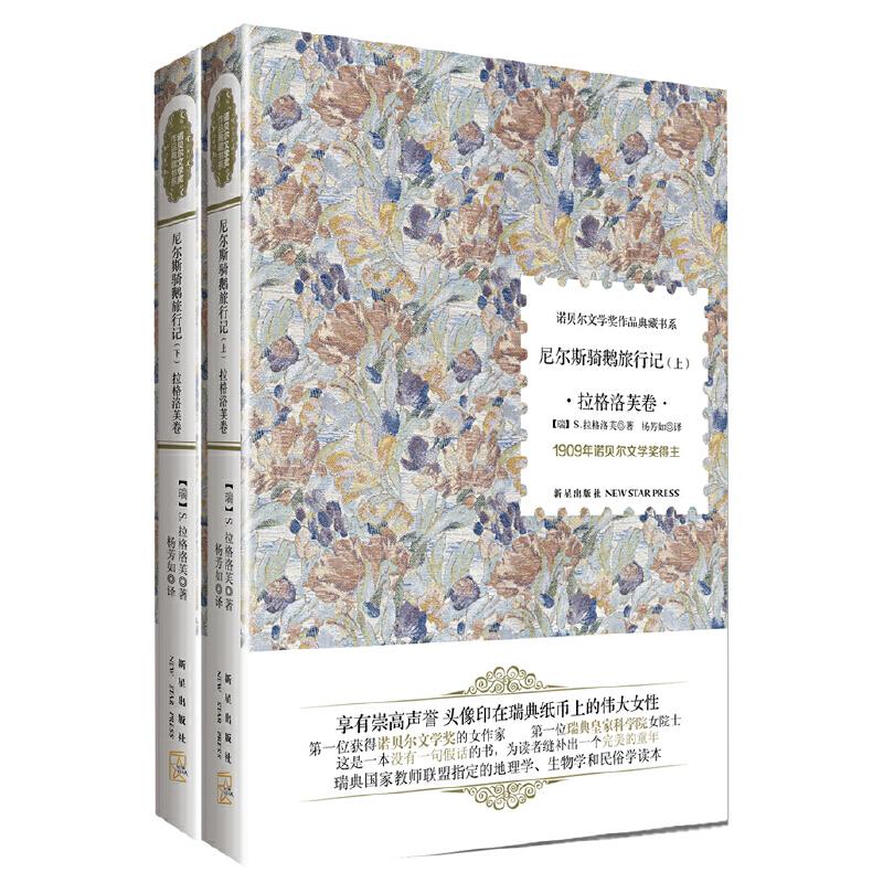 尼尔斯骑鹅旅行记 (诺贝尔文学奖·精装典藏书) (全2册)(*位获得诺贝尔文学奖的女性作家拉格洛夫,*位瑞典皇家科学院女院士。这是一本没有一句假话的书,为读者缝补出一个完美的童年。)