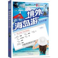 境外海岛游完全手册