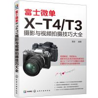 富士微��X-T4/T3�z影�c��l拍�z技巧大全