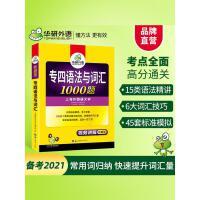 华研外语 专四语法与词汇1000题 世界图书出版公司