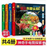 神奇手电筒幼儿科普全套4册恐龙王国历险记儿童3-6-8岁科普绘本书揭秘恐龙动物亲子互动幼儿园认知启蒙手电筒看里面科普绘本