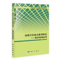 面板空间相关模型研究:理论和经验应用