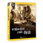 图说海洋---世界闻名的100个海盗