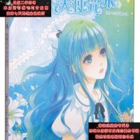 【二手旧书9成新】意林・小小姐・小MM迷你爱藏本002:焦糖玛奇朵天使咒 《意林・9787549812387