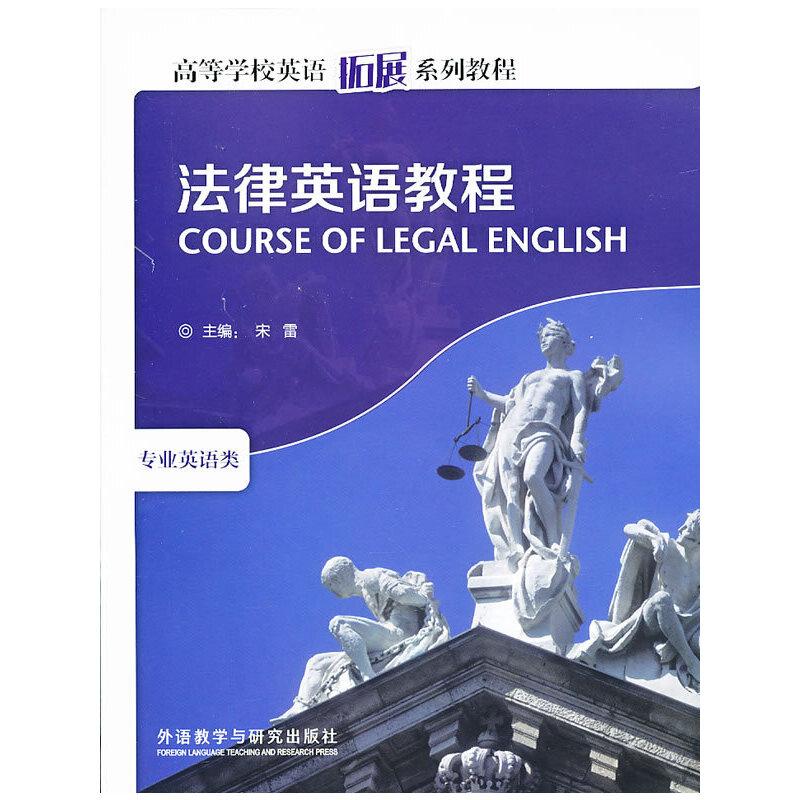法律英语教程(高等学校英语拓展系列教程)(2013)