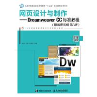 网页设计与制作――Dreamweaver CC标准教程(附微课视频 第3版)