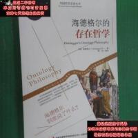 【二手旧书9成新】西方经典哲学之旅系列:海德格尔的存在哲学 [德]海德格尔(Heid9787553420370
