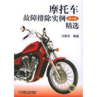【旧书二手书9成新】摩托车故障排除实例精选(第二集) 马喜发 9787111132820 机械工业出版社
