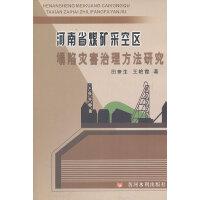 河南省煤矿采空区塌陷灾害治理方法研究