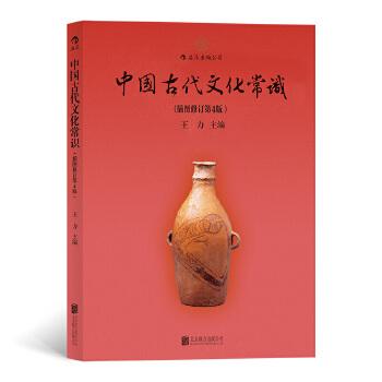 中国古代文化常识(插图修订第4版) 两种封面随机发货