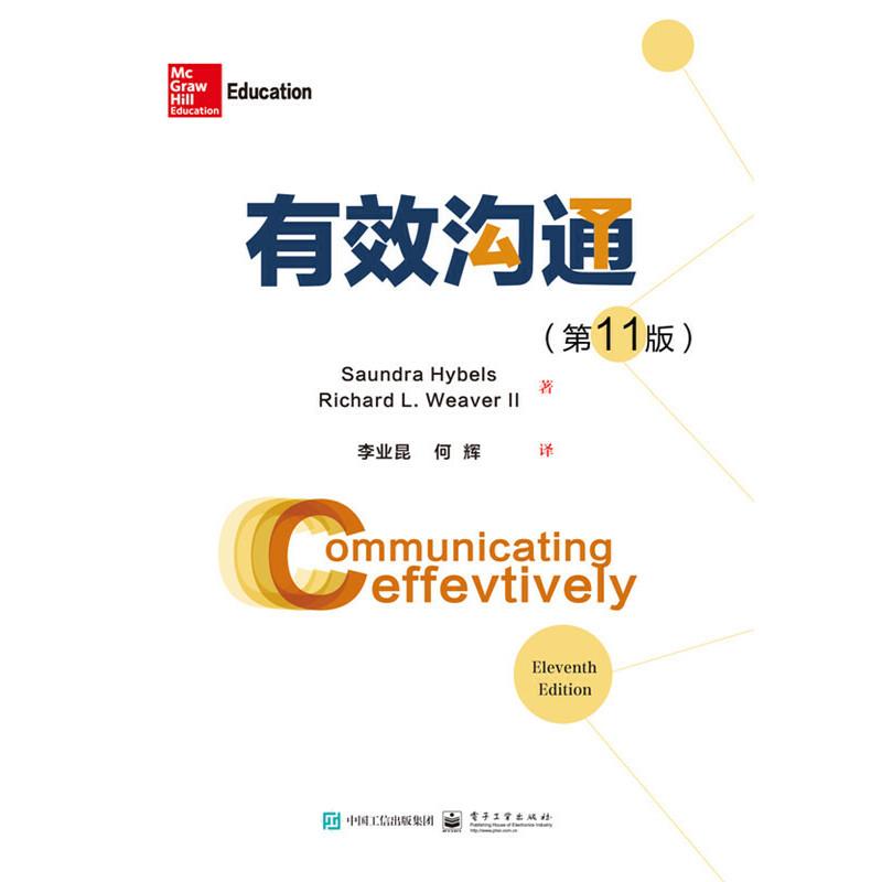 有效沟通(第11版) 每章都有自我测验、自我评估问卷和调查及提供带分数的答案